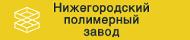 ООО Нижегородский полимерный завод